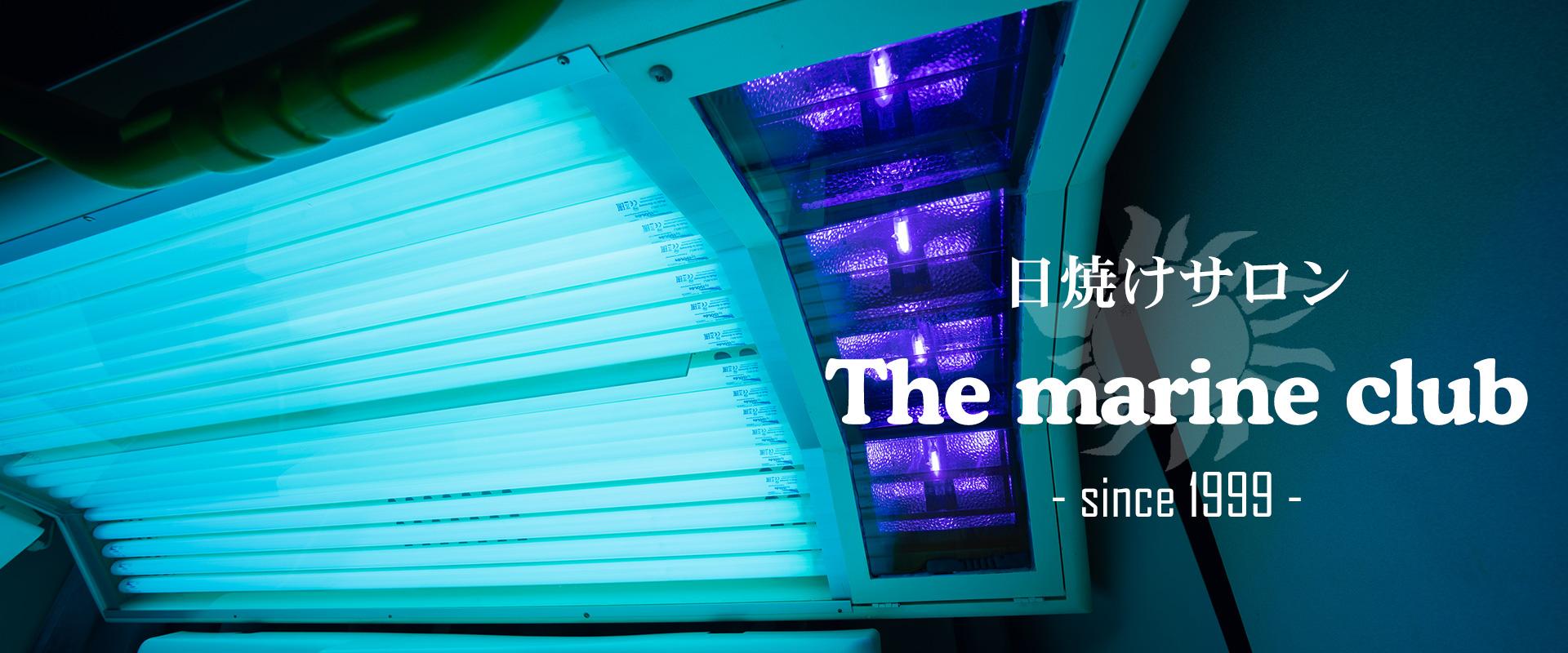 名古屋(今池):日焼けサロン ザ・マリンクラブ